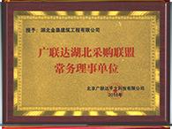 广联达湖北采购联盟常务理事单位